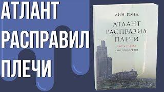 Чему учит книга Атлант расправил плечи? Отзыв о книге Атлант расправил плечи Айн Рэнд. cмотреть видео онлайн бесплатно в высоком качестве - HDVIDEO