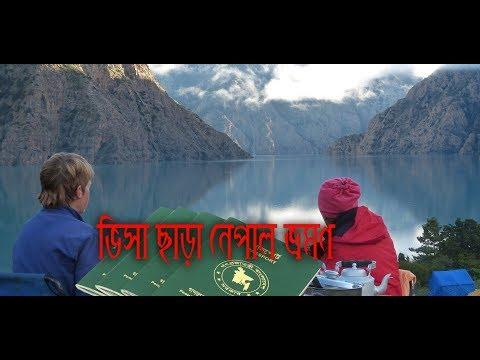 Dhaka to Nepal Tour Without Visa (ভিসা ছারা নেপাল ভ্রমণ )