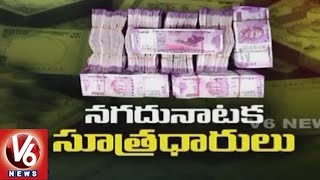 Special Story On Bankers Scam | Currency Demonetization | Spot Light | V6 News
