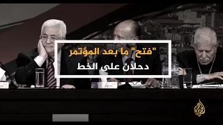 الحصاد 2017/2/16-فتح ما بعد