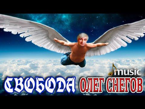 Олег Снегов - Свобода