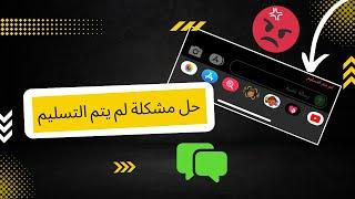 حل مشكلة ارسال الرسائل sms او iMessage  لجوالات الايفون