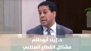 د. إياد أبوحلتم - مشاكل القطاع الصناعي