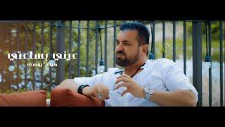 Haitham Yousif - Eni bsaati @ هيثم يوسف - عيني بساعتي