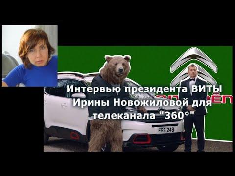 Интервью президента ВИТЫ Ирины Новожиловой телеканалу 360 о рекламе C медведем