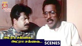 Sangeetha fights with Pandiarajan | Adra Sakka Adra Sakka Tamil Movie Scenes | Pandiarajan