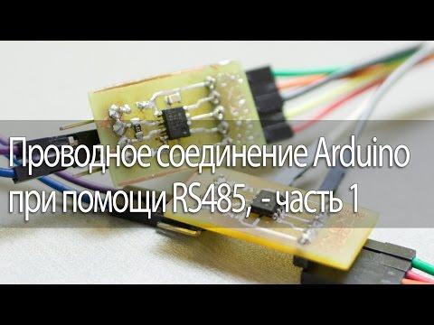 Проводное соединение Arduino при помощи RS485, часть 1