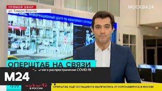 Число инфицированных коронавирусом в России достигло 32 008 - Москва 24