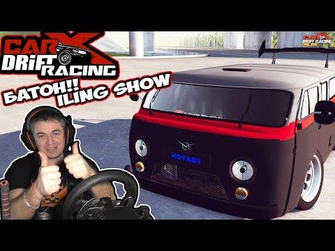 Буханка Из Илинг Шоу CarX Drift Racing Online