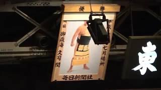 平成30年(2018年)7月場所で悲願の初優勝を果たした御嶽海関。大関...