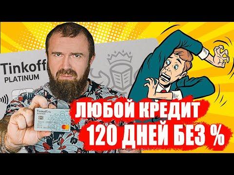 Кредит без процентов на 120 дней | Кредитная карта Тинькофф платинум 120 дней