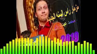 مزمار راس السنه الجديدة 2019 محمد عبدالسلام دي جي شعبيات عادل الشافعي