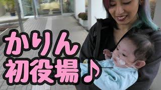 産婦人科で第2子の心音も確認できたので、愛川町役場の健康推進課 母子保健班に母子手帳を取に行ってきた。 かりんを連れてくるのは初めて♪...