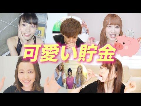 �����戦�美女YouTuber�を「�愛�����度�100円貯金����動画。�第3弾】