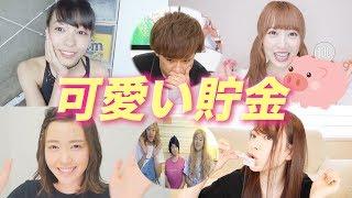 としみつ参戦!美女YouTuber達を「可愛い」と思う度に100円貯金していく動画。【第3弾】 thumbnail