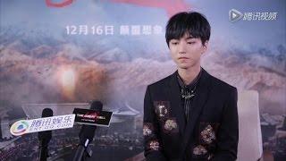 【TFBOYS王俊凯】腾讯专访:演完《长城》觉得自己太伟大了
