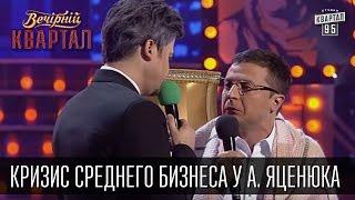 Кризис среднего бизнеса у Арсения Яценюка | Вечерний Квартал 26.12.2015