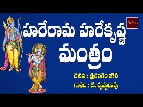 hare-rama-hare-krishna-manthram-  -hindu-devotionals-  -lord-rama-  -my-bhakti