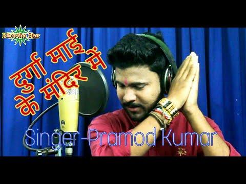 new khortha Bhajan Video-दुर्गा माई के मंदिर में Durga mai ke mandir me Singer-pramod kumar