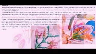 Бисероплетение Цветок лилия из бисера мастер класс