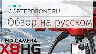 квадрокоптер Syma X8HG с крутой FULL HD камерой и барометром