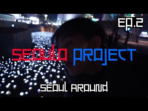 SEOULO PROJECT EP.2 Seoul Around เดินไปบ่นไป