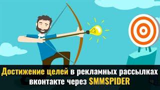 Достижение целей в рассылках VK на сервисе SMMSPIDER