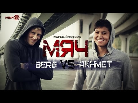 МЯЧ: Уличный футбол. Бергстрем vs Ахметов / Ball: Street football. Bergström vs Akhmetov