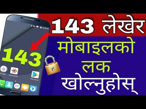 143 लेखेर Mobile को Lock खोल्नुहोस्   Secret Screen Lock For Android Phone 2019   In Nepali