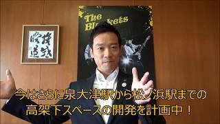 泉大津市長からみなさんへのメッセージ thumbnail