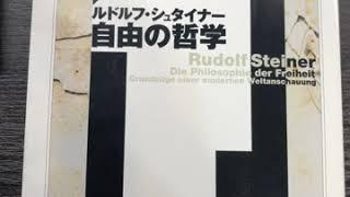 シュタイナーの「自由の哲学」(ちくま学芸文庫)の朗読です。 これを聞い...