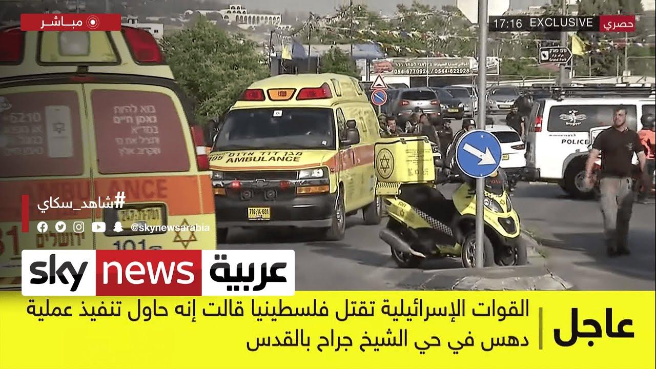 عاجل | عملية الدهس في #حي_الشيخ_جراح تسفر عن إصابة 3 جنو#د إسرائيليين بجروح بالغة#  - نشر قبل 3 ساعة