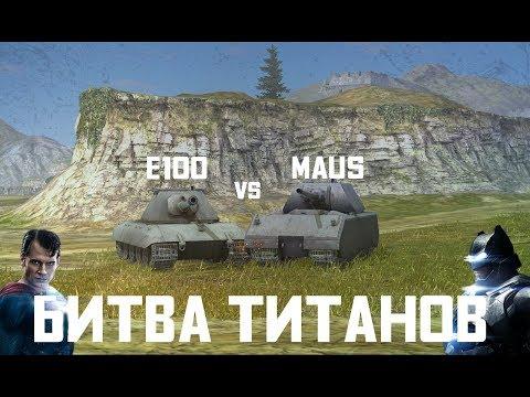 WOT Blitz - Какой немецкий тяж качать? Обзор Maus и E100
