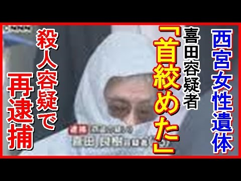 【西宮遺体】同居76歳男「首絞めた」=殺人容疑で再逮捕へ、西宮女性遺体―兵庫