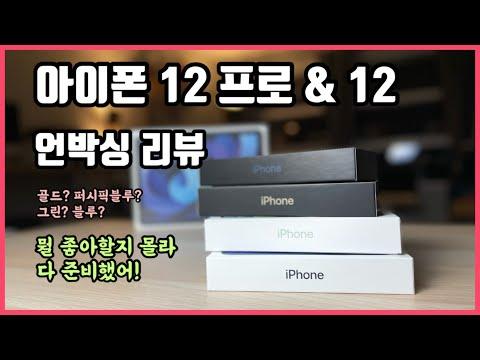 아이폰12프로 아이폰12 언박싱 그리고 리뷰 | 4가지 컬러 비교
