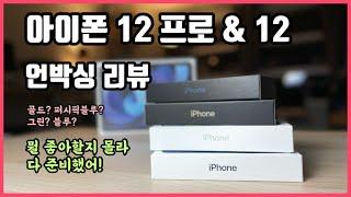 아이폰12프로 아이폰12 언박싱 그리고 리뷰 | 4가지…