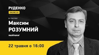 Руденко. ONLINE.UA. Гость - политолог Максим Розумный