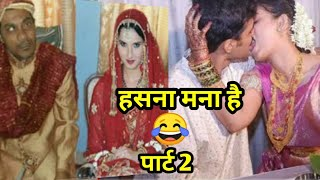 अब तो इनकी हद हो गयी ।Funny Marriage Scene Ever // Funny Marriage Scene  Roasted