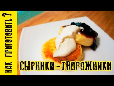 творожники как делать рецепт