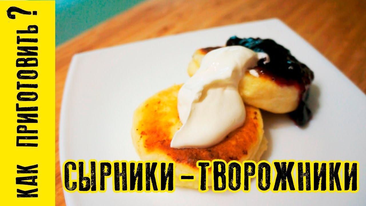Сырники из творога пошаговый рецепт с видео и фото русская