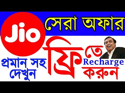 Repeat How To Recharge Jio Sim Free,Reliance Jio Free