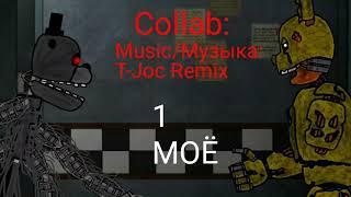 Collab - T-Joc Remix (Вся Инфа В Описание)