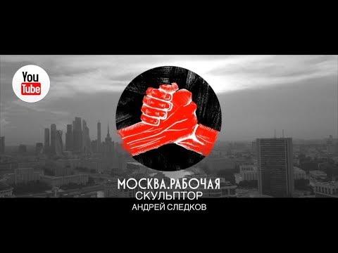 Москва Рабочая/ скульптор Андрей Следков