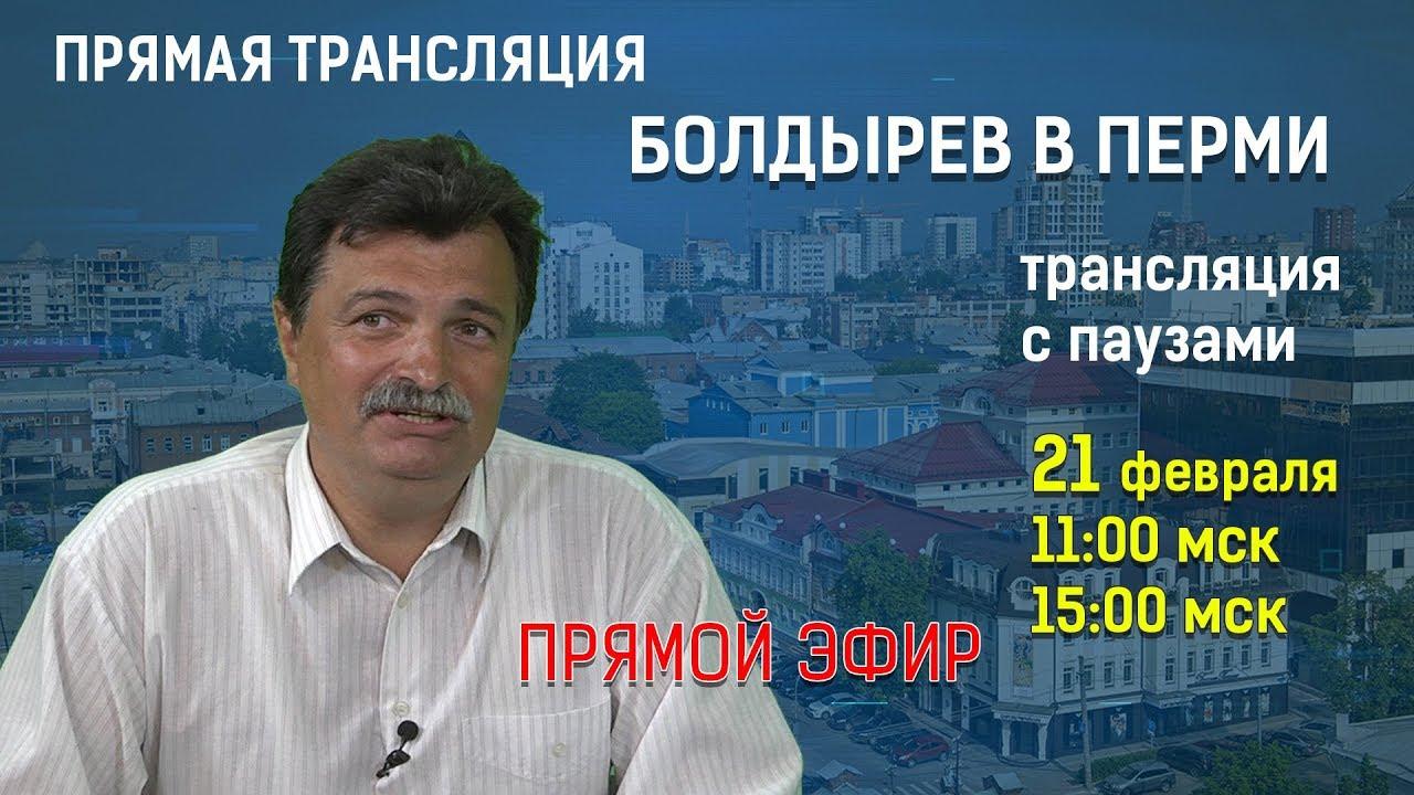 Болдырев в Перми