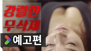 [젊은엄마4] 무삭제 예고편_Korean Movie Young Mother 4_PLAYY