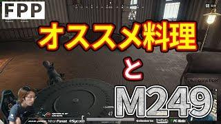 オススメ料理とM249