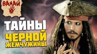 Монстры из фильмов: Черная жемчужина [Пираты Карибского Моря]