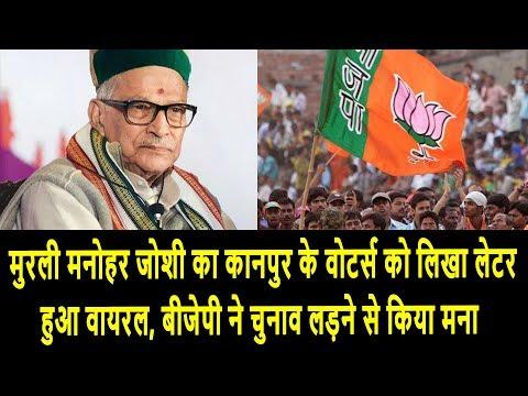 मुरली मनोहर जोशी का कानपुर के वोटर्स को लिखा लेटर हुआ वायरल, बीजेपी ने चुनाव लड़ने से किया मना