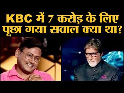 Kaun Banega Crorepati KBC में Amitabh Bachchan ने  Bihar के Gautam Jha से पूछा था 7 करोड़ का सवाल