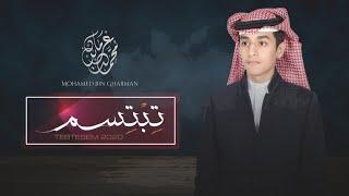 تبتسم - محمد بن غرمان    2020 حصرياً